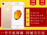 【当日达】【¥4599】 【12期/0息  现货发 赠送大礼包】 128G 苹果 iPhone 7(全网通)