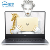 【新品上市 顺丰包邮】戴尔 燃7000(Ins14-7460-D1605S))14.0英寸轻薄窄边框笔记本电脑(i5-7200U 8G 256GSSD FHD Win10)银