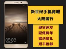 【当日达】【12期/0息 以旧换新  ¥3499 顺丰包邮 】华为 Mate 9(MHA-AL00/4GB RAM/全网通)