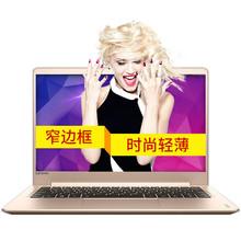 联想(Lenovo)ideapad710s13.3英寸超薄笔记本电脑 酷睿i5处理器 I5-7200U/4G内存/256G SSD固态 香槟金