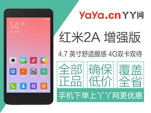 小米 红米2A(增强版\/移动4G)【报价_图片_参数