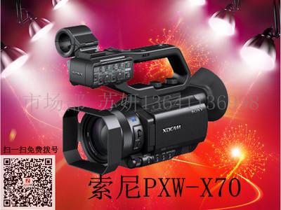 索尼 PXW-X70 仅售:6600元 苏妍13641136998