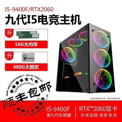 i5 9400F/RTX2060 高配电竞游戏组装机台式DIY电脑主机整机全套 标准配置