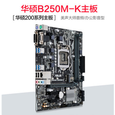 华硕 PRIME B250M-K台式机游戏主板 支持7500 1151针USB3.1 支持集显