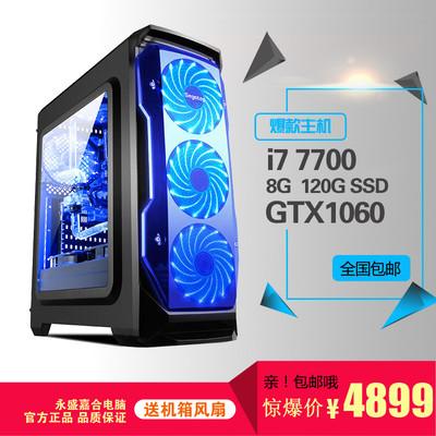 四核i7 7700/GTX1060 6G独显组装机DIY台式电脑主机VR游戏整机光韵游戏机箱