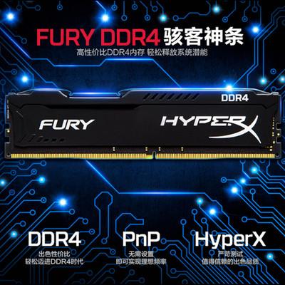 金士顿骇客神条 8G DDR4 2400 台式机电脑游戏内存条 超213