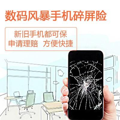 数码风暴手机碎屏险  有保险,没意外【需要和手机一起购买】