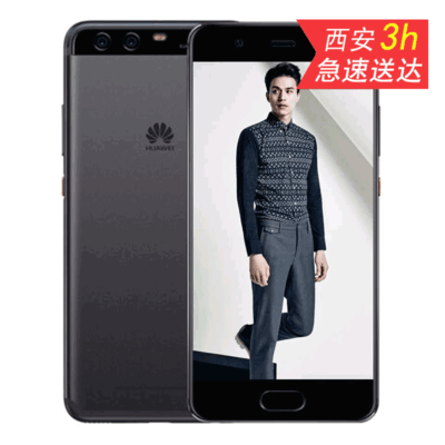 【包邮 现货发售】华为 P10 徕卡双摄 4G拍照智能手机 全网通