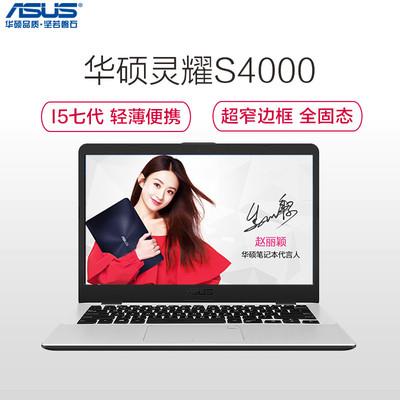 【顺丰包邮】华硕 灵耀 S4000UA7200(8GB/256GB)