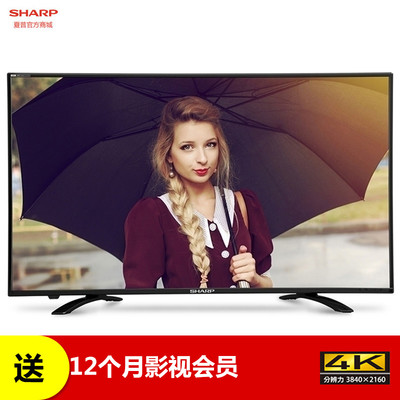 Sharp/夏普 50英寸4K高清网络电视 优酷版  LCD-50TX55A