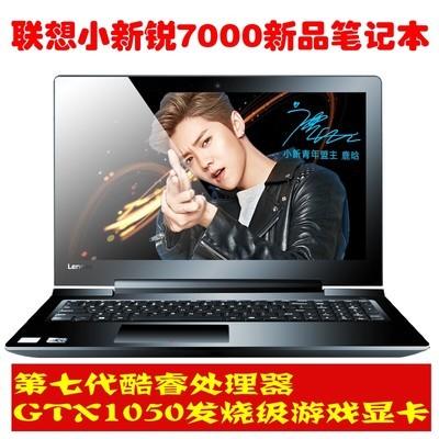 【Lenovo授权专卖 顺丰包邮】联想 小新 锐7000(i5 7300HQ/4GB/1TB)