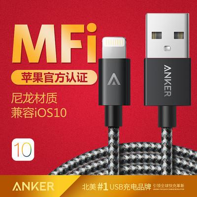 【包邮】Anker A7114 MFI认证苹果7 5 6s尼龙充电线匹配ios10
