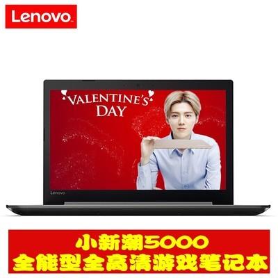 【lenovo授权专卖】联想 小新 潮5000(i7 7500U/4GB/1TB)