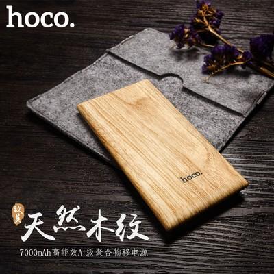 【包邮+送保护袋】HOCO 浩酷 B10-7000 木纹款移动电源