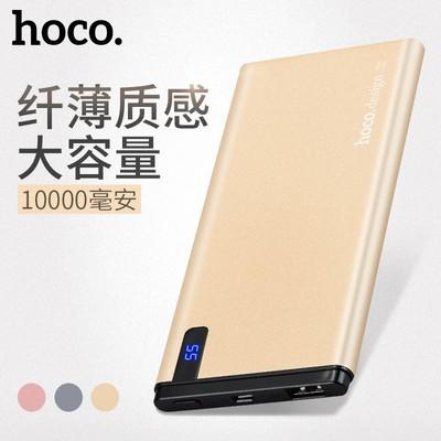 浩酷 B25汉贝克移动电源 10000mAh数显手机快速移动充电宝