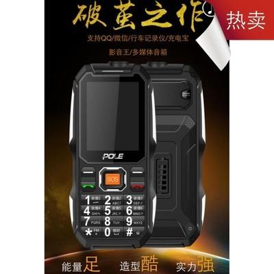 【包邮】全新POLE电霸手机铂乐 N6战舰 老年机 功能机 备用机 黑色