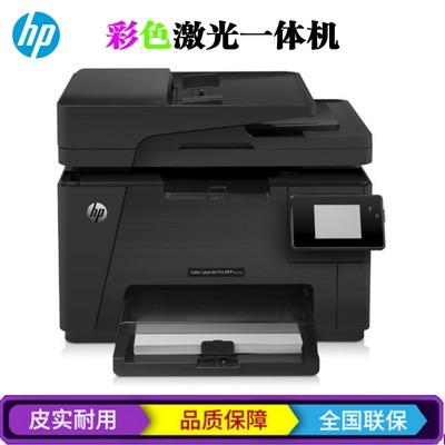 惠普(HP) Pro MFP M177fw 彩色激光一体机 (打印 复印 扫描 传真)