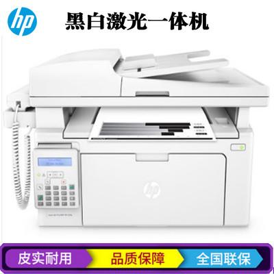 惠普(HP)LaserJet Pro MFP M132FP激光打印复印扫描传真一体机 带手柄
