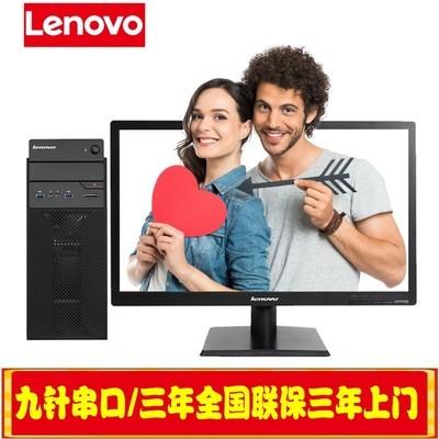 【Lenovo专卖 顺丰包邮】联想 扬天T6900C(i5 6500/4GB/1TB/集显)