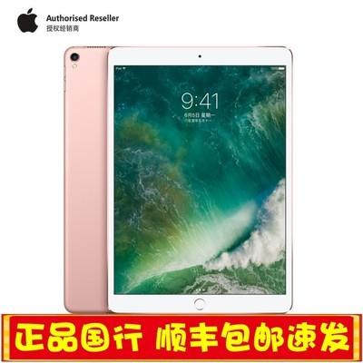 【Apple授权专卖 顺丰包邮】苹果 9.7英寸iPad(128GB/ Cellular)