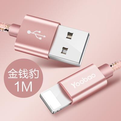 羽博 苹果尼龙充电数据线 快充 强兼容IOS10