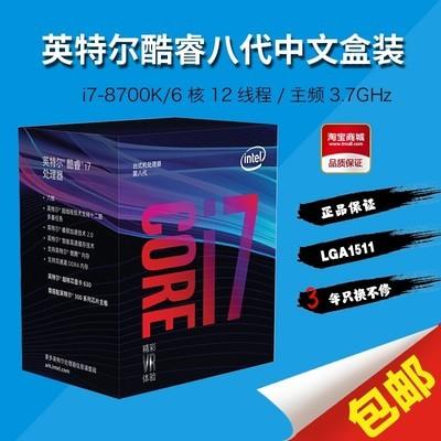 Intel/英特尔 i7 8700K 八代中文盒装CPU台式电脑处理器 兼容Z370CPU台式电脑处理器 兼容Z370