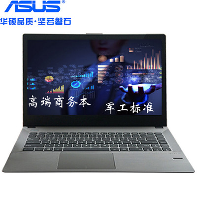 【顺丰包邮】华硕 PRO453UJ6200(4GB/500GB/2G独显)14英寸笔记本
