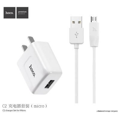 【包邮】浩酷 C2 充电器套装 2.1A 苹果安卓快速闪充充电器 数据线