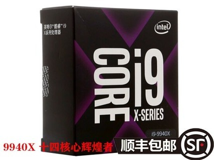 英特尔(Intel) i9-9940X 酷睿十四核 盒装CPU处理器 黑色
