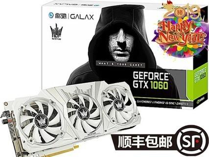 影驰(Galaxy)GTX 1060 名人堂 V2 1582(1797)MHz/8GHz 6G/192Bit D5 白色