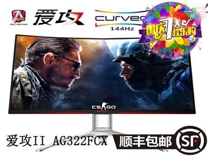 爱攻II AG322FCX144Hz刷新 电竞 1800R曲率