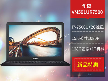 【ASUS授权专卖】 VM591UR7500(i7-7500.8GB/1TB/2G独显) i7-7500. 4G 256G 930-2G