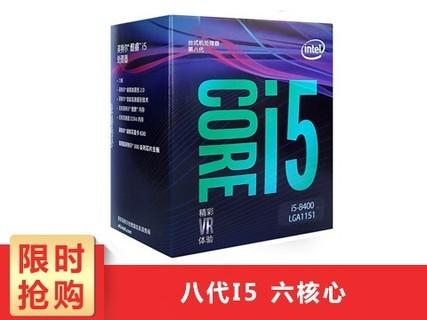 Intel/英特尔 酷睿i5-8400六核盒装CPU台式机电脑处理器 i5-8400六核盒装