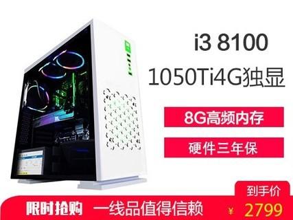 甲骨龙 I3-8100/GTX1050Ti-4G独显/H110M/120G SSD固态/DIY游戏组装机 默认标配