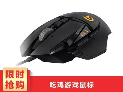 罗技G502有线自适应游戏鼠标LOL竞技游戏可编程守望先锋RGB