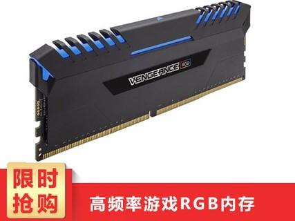 美商海盗船 8G DDR43000HZ 台式机电脑高频游戏内 8G DDR4 3000HZ RGB