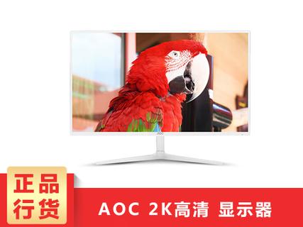 AOC 显示器Q3208VWG 32英寸 2K高清 IPS玻璃屏