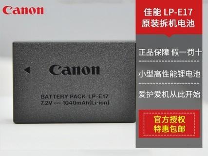 佳能(Canon)原装 LP-E17电池拆机版 原装 E17电池