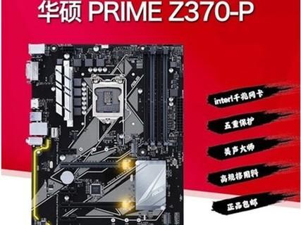 Asus/华硕 PRIME Z370-P台式机游戏电脑主板