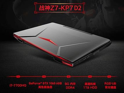 Hasee/神舟 战神系列 Z7-KP7D2/GT 七代i7 1060独显游戏本笔记本电脑 黑色