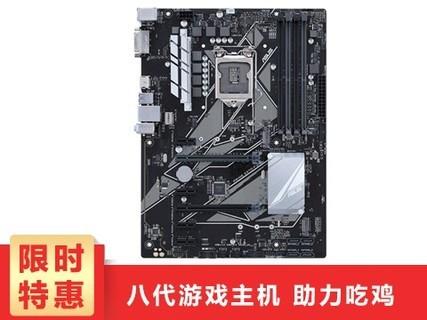 华硕 PRIME Z370-P游戏电脑主板CPU支持英特尔八代