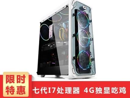 甲骨龙 i7 7700/GTX1050Ti-4G/华硕 默认标配+1TB机械盘