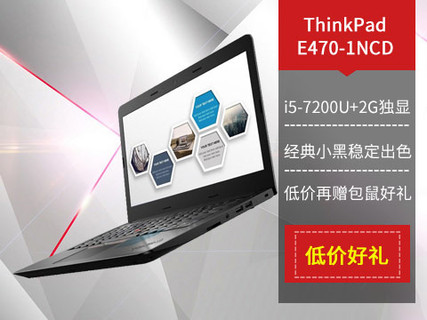 ThinkPad E470-1NCD限时赠4G内存条+原装包鼠