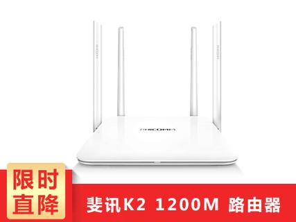斐讯K2 1200M智能双频无线路由器 WIFI穿墙 PSG1218 白色