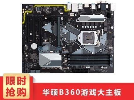 华硕 B360-PLUS 台式机电脑游戏电竞主板 支持8400