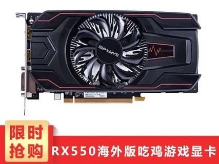 RX550 吃鸡显卡 RX 550 2G D5 海外版 OC