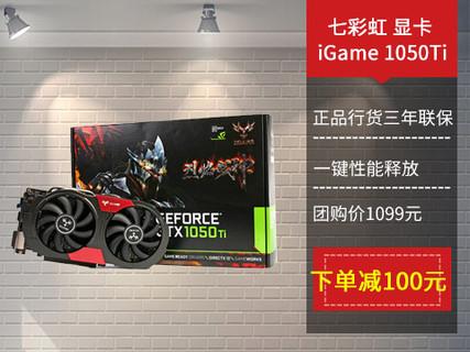 七彩虹iGame1050Ti烈焰战神U-4G台式电脑游戏显卡