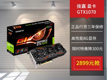 技嘉GTX1070 G1 GAMING-8G/256bit GDDR5显卡