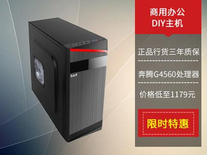 瑞智奔腾G4560/500G硬盘/SSD家用办公台式电脑主机