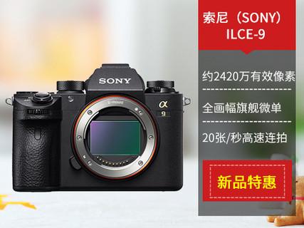 索尼(SONY)微单相机 A9/ILCE-9单机身(不含镜头) 官方标配 黑色